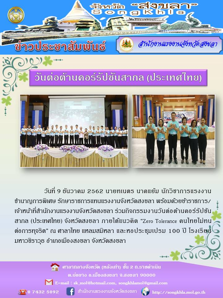 วันต่อต้านคอร์รัปชันสากล (ประเทศไทย) จังหวัดสงขลา