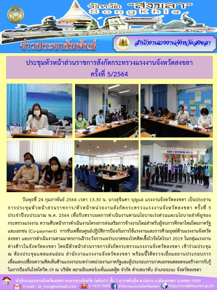 แรงงานจังหวัดสงขลา เป็นประธานในการประชุมหัวหน้าส่วนราชการสังกัดกระทรวงแรงงานจังหวัดสงขลา ครั้งที่ 5/2564