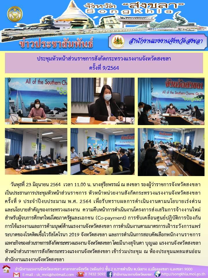 สรจ. สงขลา ประชุมหัวหน้าส่วนราชการสังกัดกระทรวงแรงงานจังหวัดสงขลา ครั้งที่ 9/2564